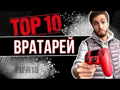 ТОП-10 Вратарей в FIFA 18