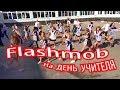 Флешмоб на день учителя Поздравление учителям Flashmob 为老师的一天 mp3