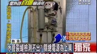 電熱水器「空燒」原因
