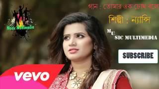 Bangla New Song 2017 Tomar Ek Chokh Bole by Nancy New Song md emran