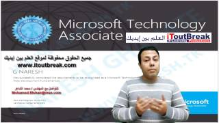 01-MTA 98-349 | Windows Operating System Fundamentals (Introduction) By Eng-Mohamed Elshair | Arabic