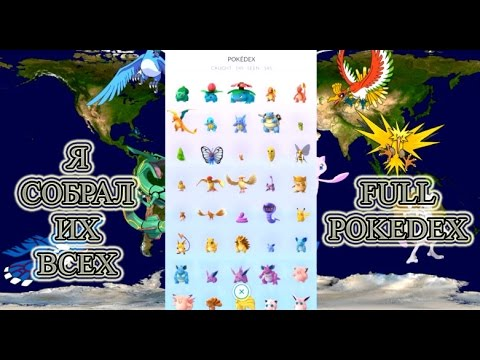 Pokémon GO [Покемон Го]. Я собрал их всех. Full Pokedex.