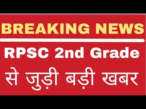 RPSC 2nd Grade Big Breaking News //RPSC 2nd Exam Date