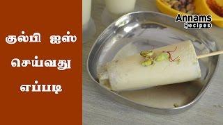 Kulfi | Kulfi Ice Cream | Kulfi Recipe | Kulfi Recipe in Tamil