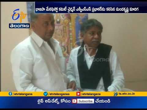 Manda Krishna Madiga Meets BJP Manifesto Committee Chairman NVSS Prabhakar