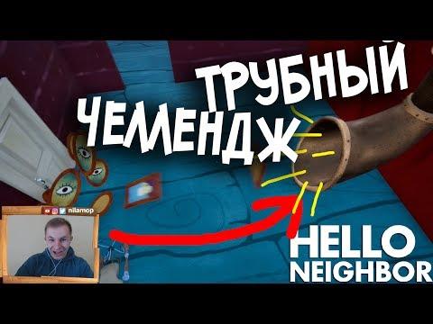 №430: ТРУБНЫЙ ЧЕЛЛЕНДЖ - в Привет Сосед Альфа 4(Hello Neighbor Alpha 4)