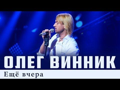 Олег Винник - Еще вчера