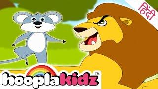 शेर और चूहे की कहानी | Hindi Kahaaniya for Kids | Moral Stories | HooplaKidz Hindi