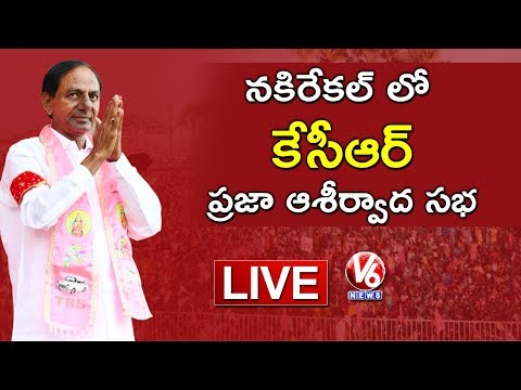 CM KCR LIVE | TRS Public Meeting In Nakrekal | Telangana Elections 2018 | V6 News
