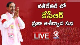 CM KCR LIVE | TRS Public Meeting In Nakrekal | Telangana Elections 2018