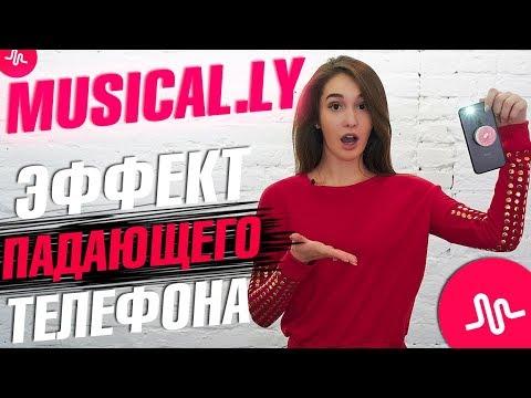 ЭФФЕКТ ПАДАЮЩЕГО ТЕЛЕФОНА || ЛАЙФХАКИ ДЛЯ MUSICAL.LY || Vasilisa Davankova