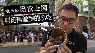 上海︱弄堂里的小吃是真好吃,但排队排得我好辛苦!