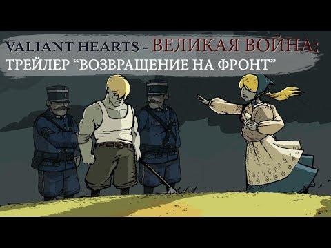 Valiant Hearts: Великая Война - Трейлер Возвращение на фронт [RU]