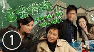 Đội điều tra đặc biệt 01/25 (tiếng Việt), DV chính: Quách Tấn An, Quách Thiện Ni; TVB/2008