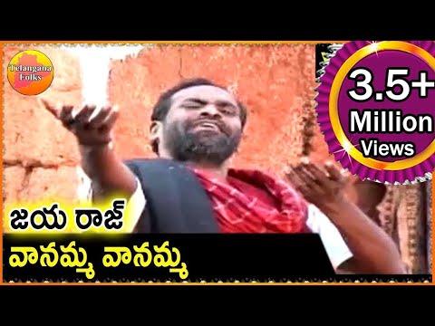 Vanamma vanamma - Janapadalu   Latest Telugu Folk Video Songs HD