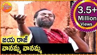 Vanamma vanamma - Janapadalu | Latest Telugu Folk Video Songs HD
