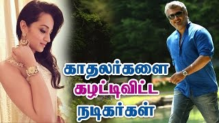 Download Lagu காதலர்களை கழட்டிவிட்ட நடிகர்கள் - Tamil Actors Love Failure & Breakups Gratis STAFABAND