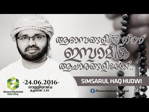 ആഭാസങ്ങളിൽ നിന്ന് ഇസ്ലാമിക ആചാരങ്ങളിലേക്ക്-Simsarul Haq Hudawi ramadan speech