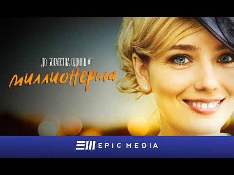 Миллионерша - Серия 1 (1080p HD)