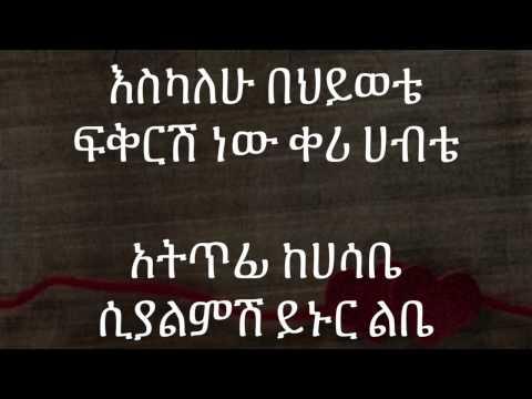 Surafel Abebe Min Ladergesh **LYRICS**