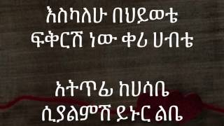 Surafel Abebe - Min Ladergesh ምን ላድርግሽ (Amharic With Lyrics)