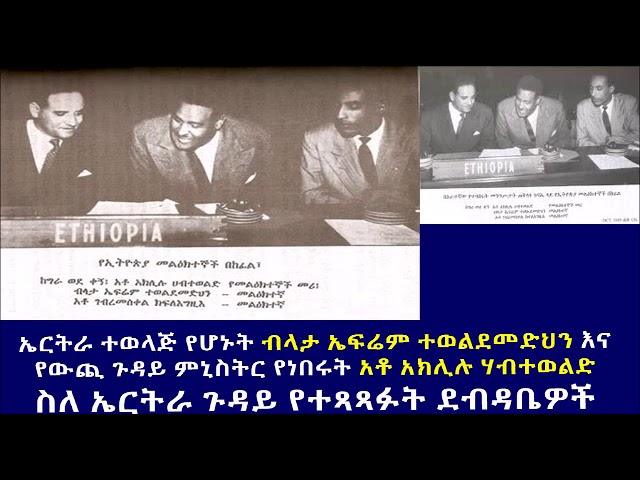 Aklilu Habtewold The Man Behind The Diplomatic Relations Of Ethiopia