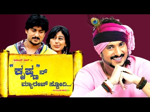 Krishnan Marriage Story 2011:full Kannada Movie video