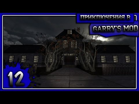 Приключения в Garry's mod #12 The Guests