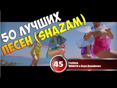 50 лучших песен сервиса Shazam | Музыкальный хит-парад недели от 19 сентября 2018