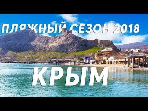 ПЛЯЖНЫЙ СЕЗОН 2018 в КРЫМУ ОТКРЫТ! Судак Крым прогулка по набережной .