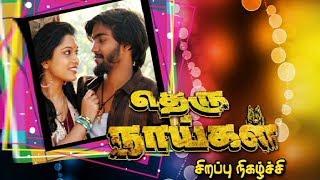 Theru Naaigal Movie | Pratheek and Akshatha Sreedhar | Sirappu Nigazchi | Kalaignar TV