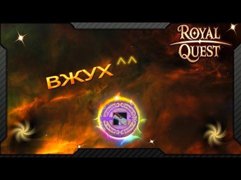 Royal quest как быстро заработать денег
