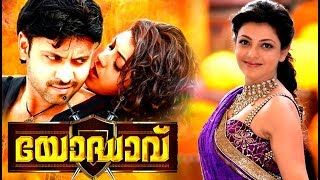 Yodhavu # Kajal # Malayalam Full Movie 2017 New Releases # Telugu Dubbed Malayalam Full Movies 2017