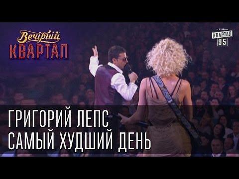 Григорий Лепс - Самый худший день | Вечерний Квартал 08.03.2013