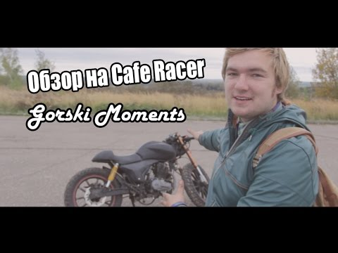 Обзор на Cafe Racer (Cafe Tracker) из Stels Flame 200 от Gorski Moments!