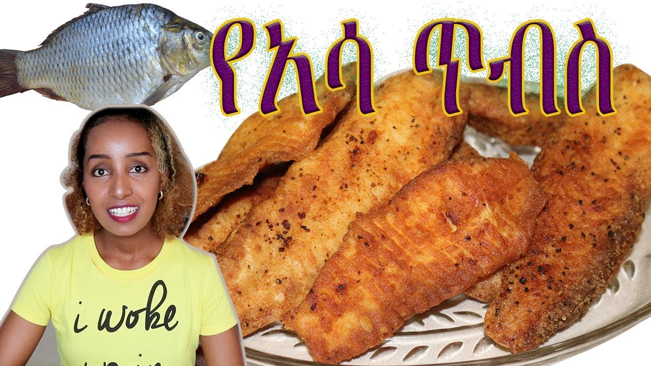 Cooking የምግብ አሰራር: How To Make a Delicious Fried Fish -  የአሳ ጥብስ አሰራር