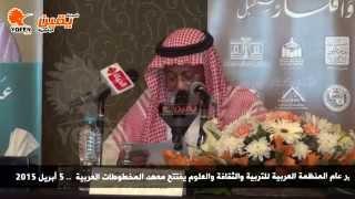 يقين | مدير عام المنظمة العربية للتربية والثقافة والعلوم يفتتح معهد المخطوطات العربية
