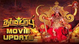 Yogi Babu இப்படியெல்லாம் செய்வாரா ? | Dharma Prabhu Movie | Comedy Movie