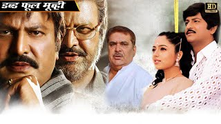 Man on Mission Fauladi - (2016) - Dubbed Hindi Movies 2016 Full Movie HD l Mohan Babu , Soundarya
