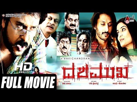 Dashamukha – ದಶಮುಖ | full Film | Feat.ravichandran, Ananthnag, Devara | New Kannada video
