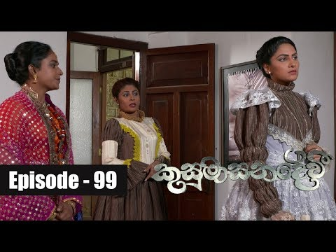 Kusumasana Devi | Episode 99 08th November 2018