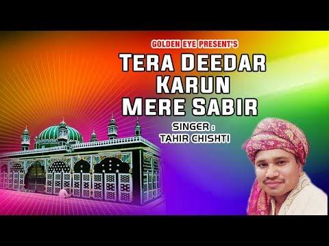 Tera Deedar Kru Mere Sabeer ||  Islamic Qawwali || Full Qawwali Latest 2017
