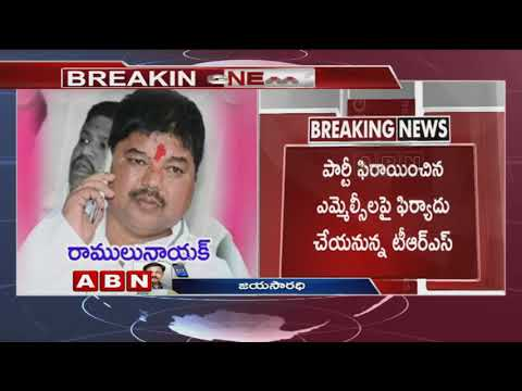 TRS takes action against MLC Ramulu Naik, Yadav Reddy and Bhupathi Reddy | ABN Telugu