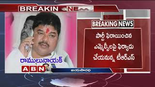 TRS takes action against MLC Ramulu Naik, Yadav Reddy and Bhupathi Reddy
