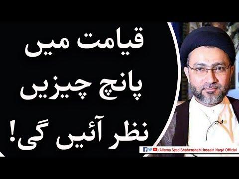 Qaymat me 5 Chezey Nazar Ayengi by Allama Syed Shahenshah Hussain Naqvi