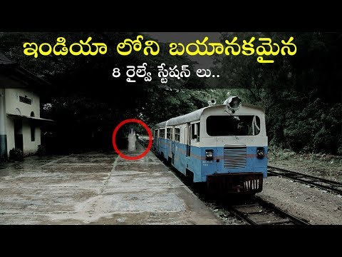 Most Haunted Railway Stations in India | Mysteries in Telugu