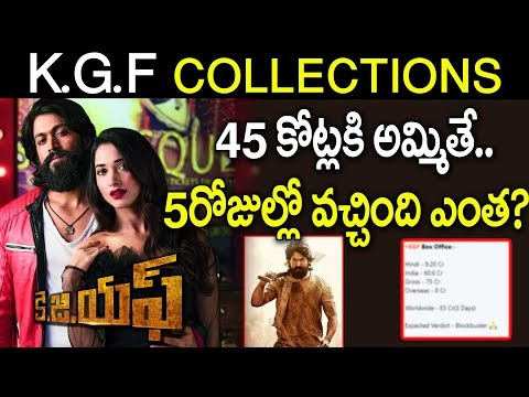 KGF ని అన్ని భాషల్లో 45 కోట్లకి అమ్మితే ఎంత వచ్చిందో తెలుసా? | Yash KGF 5 Days Box Office Collection
