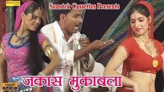 Bhojpuri Hot Muqabla - Jhakas Mukabla