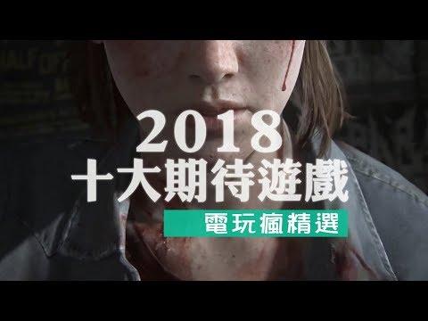 2018 年十大期待遊戲【私心瘋】