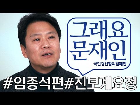 [국민경선참여] #그래요문재인  6탄 후보비서실장 임종석편
